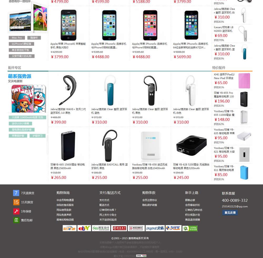 b2c电子商务网站:成都赛格商城_网站建设案例_成都响