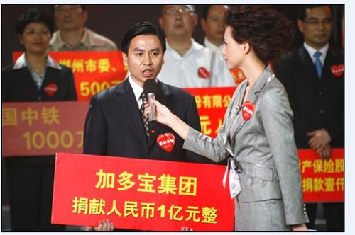 王老吉前身加多宝捐款一个亿