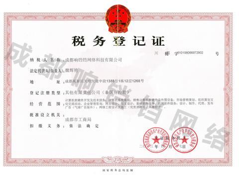 成都响铛铛网络-税务登记证.jpg