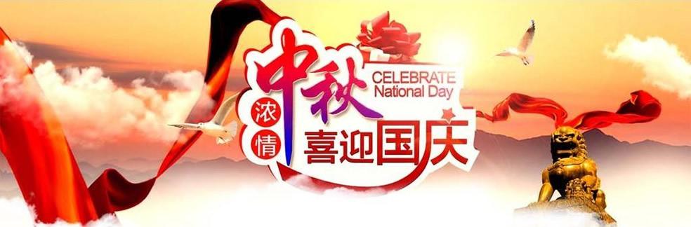 2017年国庆中秋节