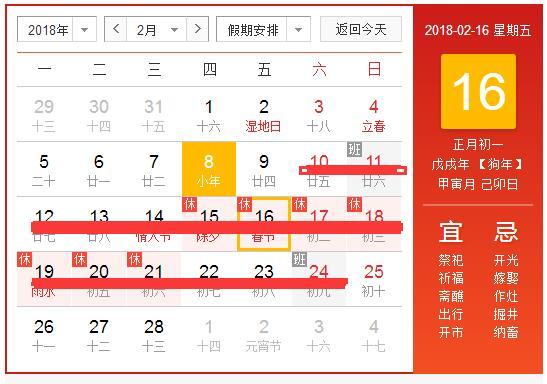 成都网络公司响铛铛2018年春节放假时间表