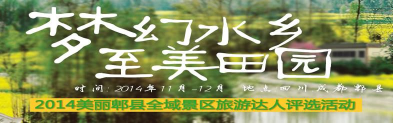 2014年郫县旅游达人网络公关传播活动