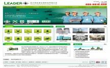 网站建设 领先者生物科技