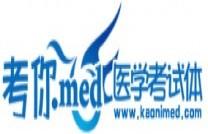 医疗网站案例:考你med医学考试体