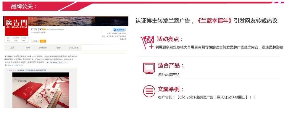 微博营销效果2-品牌公关